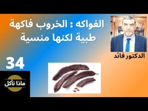 الدكتور محمد فائد ماذا نأكل 34 الفواكه الخروب وارتفاع الضغط والسكري والإسهالات والسمنة Youtube In 2021