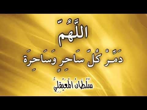 رقـية الـدعـاء على الساحر قوي ة مدمرة لساحر الجن وساحـر الإنـس Youtube Youtube Arabic Calligraphy Calligraphy