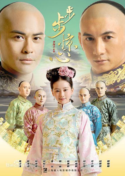 Scarlet Heart, one of the 'top 10 popular Chinese TV dramas overseas' by China.org.cn.