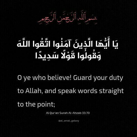 Al Amal Galaxy Spoken Word Words Quran