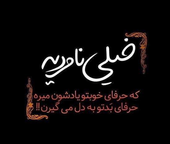 عکس پروفایل شعر دار با معنی عکس نوشته با شعرهای زیبای عاشقانه و جدایی Text Pictures Persian Quotes Life Quotes