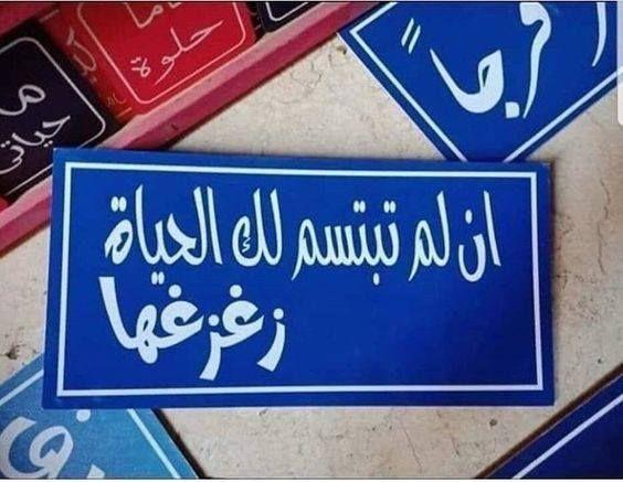 إن لم تضحك لك الحياة زغزغها Funny Arabic Quotes Unique Quotes Spirit Quotes