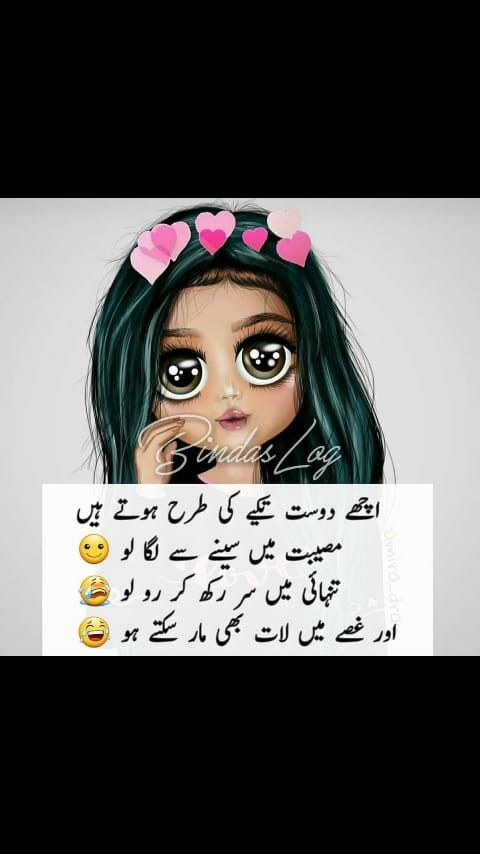 Arzukhan Fun Quotes Funny Cute Funny Quotes Friends Quotes Funny