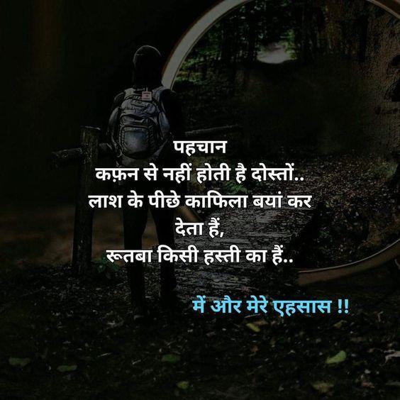 Top Motivational Quotes In Hindi Hindi Shayari Whatsapp Status Design Inspirational Quotes Ph Hindi Quotes Motivational Quotes Motivational Quotes In Hindi