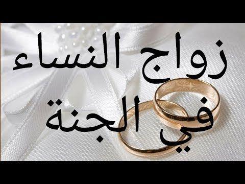 لن تصدق كم زوج للمرأة المسلمة في الجنة وهل تتزوج زوجها نفسه ام تتزوج من غيره Youtube Engagement Rings Engagement Wedding Rings