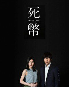 Phim Đồng Tiền Sinh Tử - Dong Tien Sinh Tu