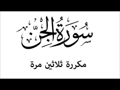 Youtube Islam Quran Quran Arabic Calligraphy