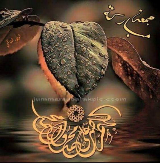 Jumma Mubarak Wallpaper Jumma Mubarak Pic Jumma Mubarak Jumma Mubarak Images Jumah Mubarak