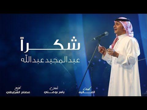 عبدالمجيد عبدالله Abdul Majeed Abdullah Youtube My Love Song Love Songs Songs