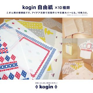kogin blog