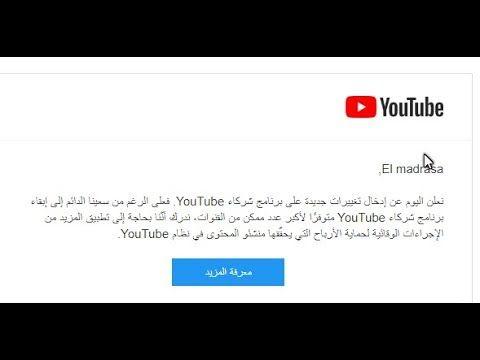 حل مشكلة عدد المشتركين وعدد ساعات التشغيل فى اليوتيوب تحديث يوتيوب الاخير Incoming Call Youtube Incoming Call Screenshot