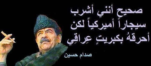 اقوال وعبارات قالها صدام حسين Saddam Hussein حكم و أقوال Movie Posters Hero Poster