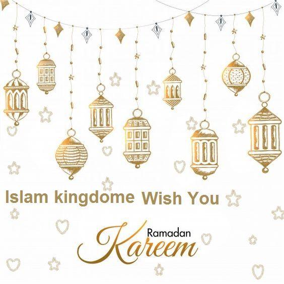 روزهء رمضان Islam Ramadan Kareem