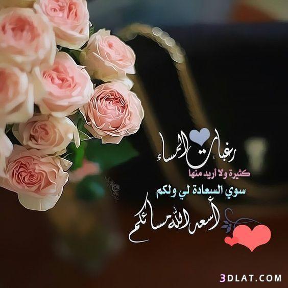مسجات مسائية بالصور 2019 صور مساء الخير للفيس مسجات وتوبيكات مساء الخير للجميع Good Morning Images Flowers Good Evening Morning Love Quotes