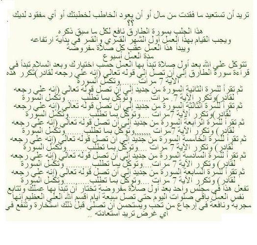 جلب ومحبة بآيات من سورة الطارق Islamic Love Quotes Islamic Phrases Book Qoutes