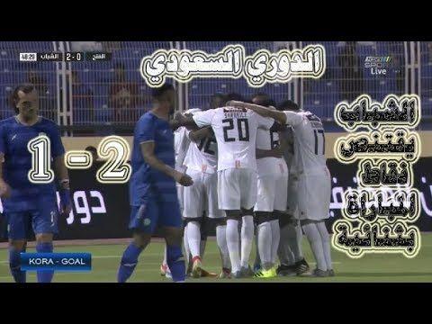 اهداف مباراة الشباب والفتح 2 1 الدوري السعودي الشباب يقتنص نقاط المب Youtube Football Music