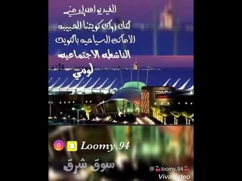 مساء الخير بمناسبه الاعياد الوطنيه الفيديو فيه كل الاماكن السياحيه بالكويت بيعجبكم Youtube