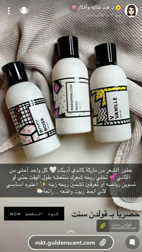عطر الشعر Skin Care Diy Masks Beauty Care Routine Beauty Makeup Tutorial