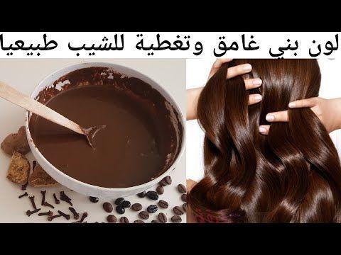 صباغة الشعر باللون البني الغامق دون كيماويات طبيعية تغمق لون الشيب تقوية الشعر Youtube Chocolate Food Chocolate Fondue