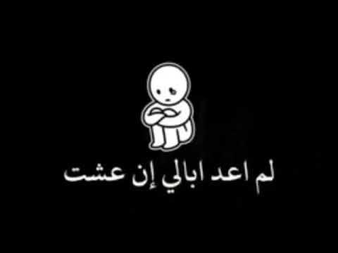 تصميم شاشه سوداء كلام حزين موسيقى حزينه بدون حقوق استوري انستا Youtube Funny Arabic Quotes Cool Words Umbrella Art