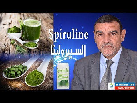 Spiruline السبيرولينا الدكتور محمد فائد Youtube Brussel Sprout Aquaponics Sprouts