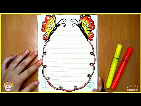 تزيين الدفاتر المدرسية من الداخل للبنات سهل خطوة بخطوة تسطير الكراسة بشكل فراشة جميلة تزيين دفاتر Youtube Decorative Borders Page Design Greetings