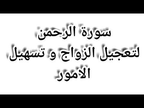 عجائب سورة الرحمن لتيسير الزواج و ابطال العكوسات و تسهيل الامور Youtube Islamic Quotes Islam Facts Quotes