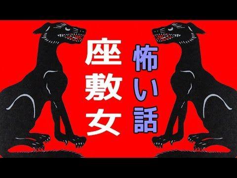 【街の怖い話】座敷女【朗読、怪談、百物語、洒落怖,怖い】