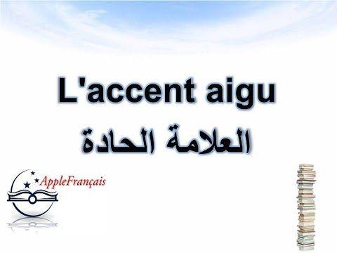 شرح الدرس 13 العلامات النطقية العلامة االحادة Les Accents L Accent Aigu Https Ift Tt 2lfexda درس اللغة الفرنسية French Language Language French