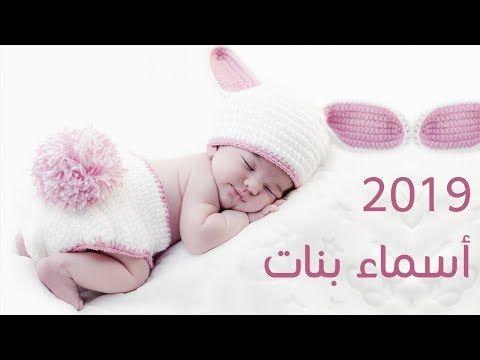 اسماء بنات 2019 جديده نادره ومميزه جدا ومعانيها جميله Youtube Sleep Eye Mask