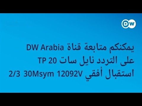 تردد جديد بعد توقف قناة Dw Tv على نايل سات Youtube Tv Channel Channel Frequencies