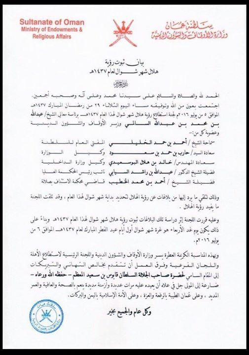 سلطنة عمان تعلن يوم الأربعاء أول أيام Tanja7 Com طنجة7 Sultanate Of Oman Oman Bullet Journal