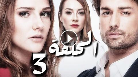 مسلسل لا تترك يدي الحلقة 3 مترجم Hd موقع قصة عشق Movies Geek Stuff Movie Posters