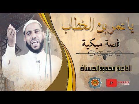 ياا عمر بن الخطاب سأترك حقي ليوم القيامة L قصة مبكية L للداعية محمود الحسنات Mahmoud Hassanat Youtube Poster Movie Posters Movies