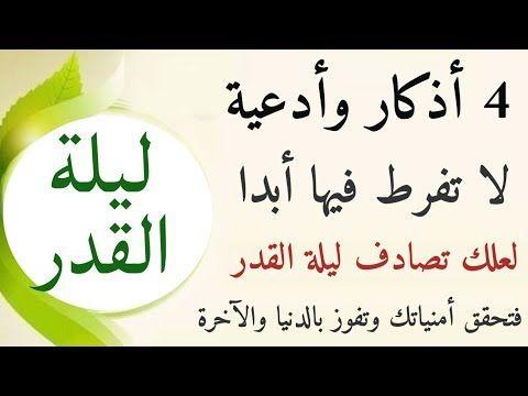 4 أذكار لا تفرط فيها أبدا فى العشر الأواخر من رمضان لعلك تصادف ليلة القدر Youtube Arabic Calligraphy Calligraphy