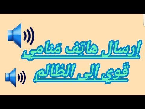إرسال هاتف منامي قوي للظالم Youtube Calligraphy Art Arabic Calligraphy