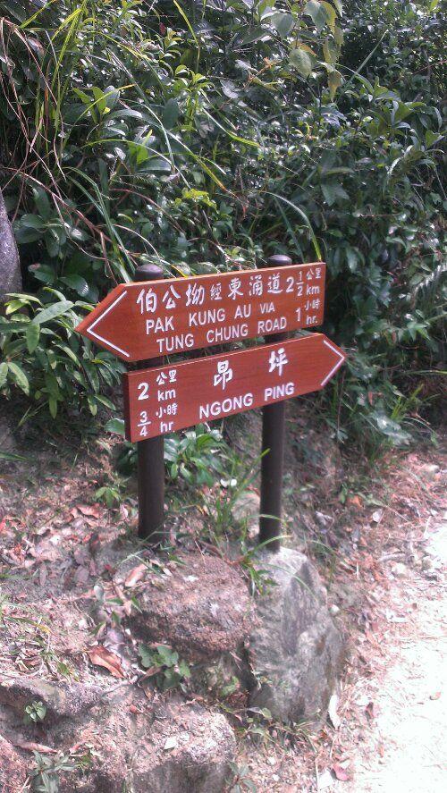 Hiking in Lantau. Going to Ngong Ping
