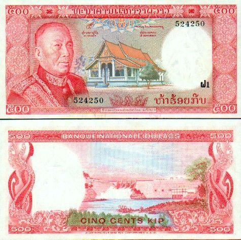 Laos  500 Kip (1974) (Pagoda, dam)