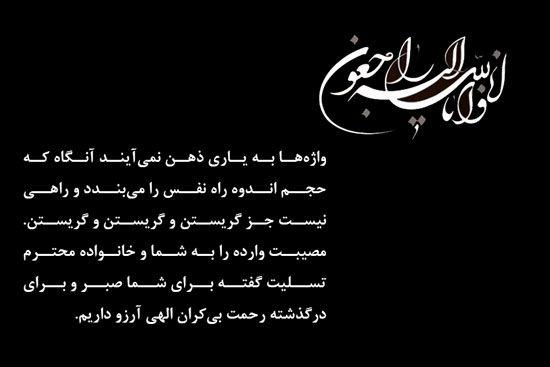 عکس نوشته متن زیبا برای تسلیت Arabic Calligraphy Calligraphy