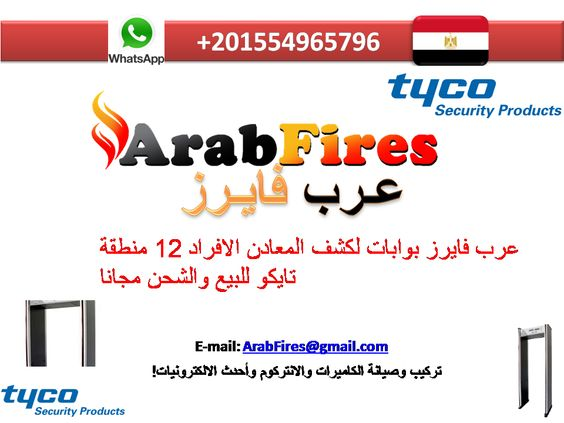 عرب فايرز بوابات لكشف المعادن الافراد 12 منطقة تايكو للبيع والشحن مجانا Company Logo Tech Company Logos Tech Companies