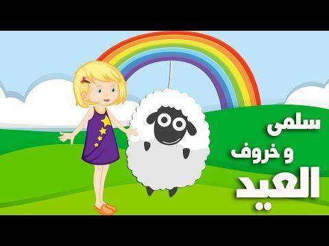 قصص اطفال وحواديت قبل النوم خروف العيد Youtube Muslim Kids Arabic Kids Stories For Kids