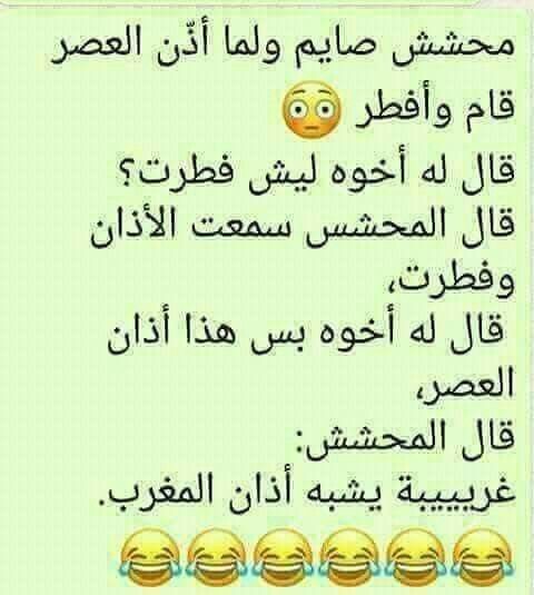 Pin By Ghada Mohammadieh On صور و عبارات مضحكه Jokes Quotes Funny Arabic Quotes Really Funny Memes