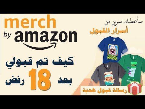 السر في القبول في ميرش باي امازون تم قبولي بعد رفض 18 مره Merch By Amazon Youtube Company Logo Tech Company Logos Logos
