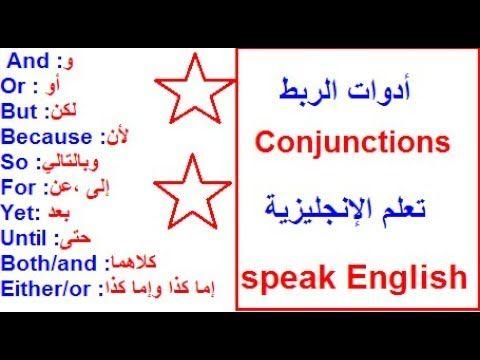 مراجعة الدروس من الصفر تعلم اللغة الإنجليزية من الصفر أدوات الربط المراجعة رقم 9 Youtube Speaking English Conjunctions English