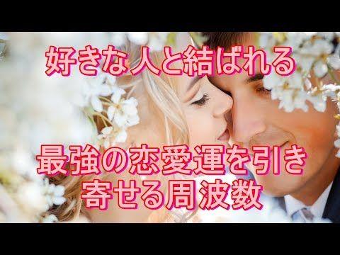 Youtube 恋愛 癒し 音楽 サブリミナル