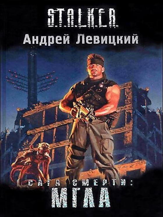 Андрей левицкий s. T. A. L. K. E. R. Сага смерти: мгла слушать.