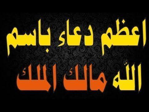 دعاء عظيم باسم الله مالك الملك دعاء تفتح له كل ابواب السماء دعاء مستجاب باذن الله Youtube Islamic Quotes Invocation Islam Quran