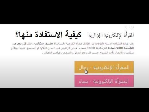 المقرأة الإلكترونية الجزائرية كيفية الاستفادة منها Youtube In 2021 Bho Boarding Pass Airline