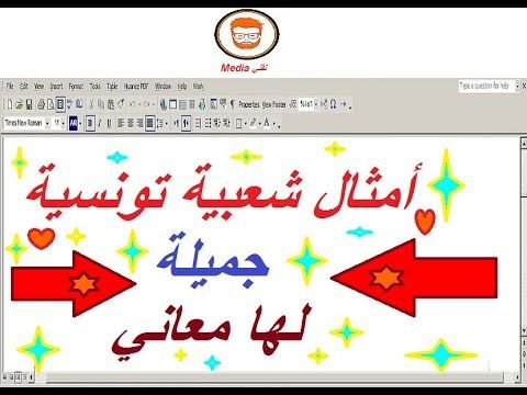 Pin By Neser Cartage On أمثلة شعبية تونسية Cards Playing Cards Arabic Calligraphy