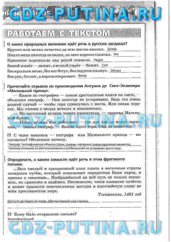 Скачать бесплатно русский язык 11 класса бунеев бунеева комиссарова курцева чиндилова